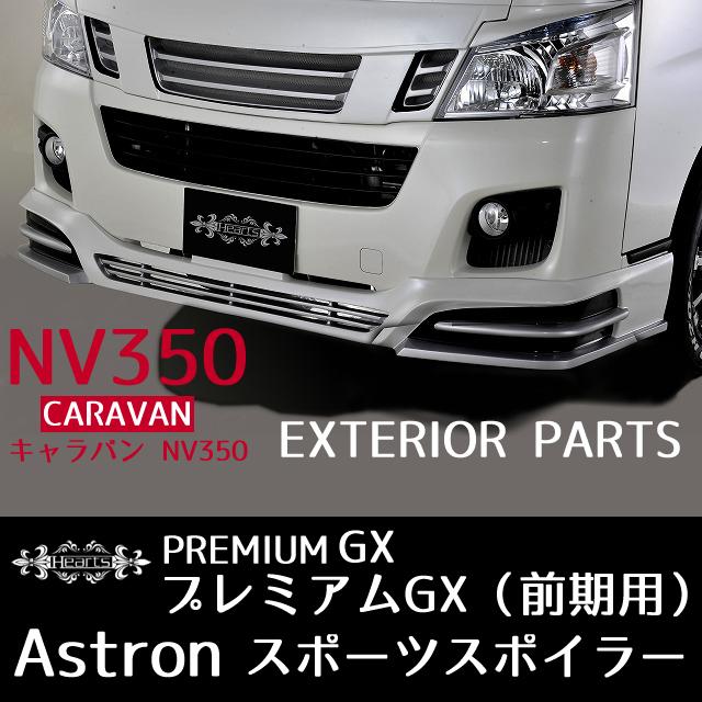 NV350 キャラバン エアロ フロントスポイラー スポイラー アストロン スポイラー エアロ プレミアムGX 外装 カスタム FRP キャラバン