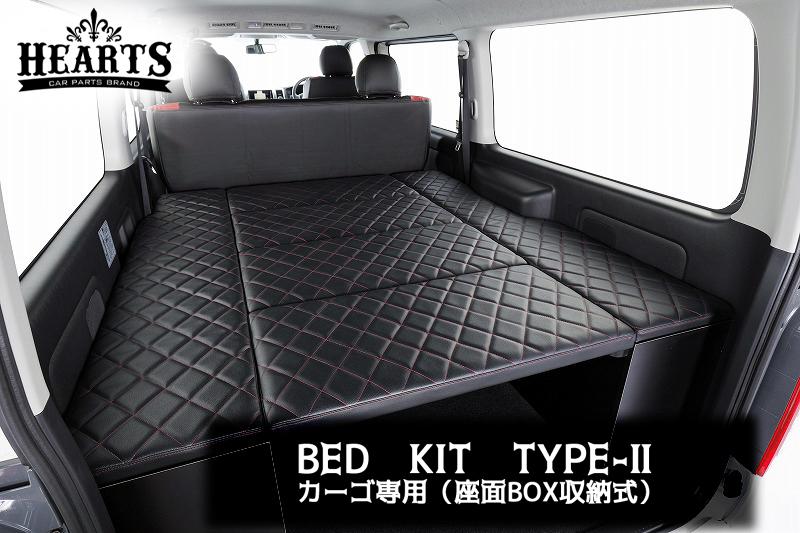 【受注生産】200系ハイエース ベットキット ベット 二の字 ボックス式 ワイドボディー 収納 箱  ワイド 車中泊 人気