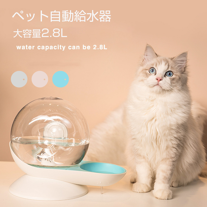 OUTLET SALE 自動給水器 ペット用 猫 犬 水 水飲み器 電源不要 犬用 高額売筋 大容量 ピンク カタツムリ型 2.8L スーパーSALE 電気不要 猫用
