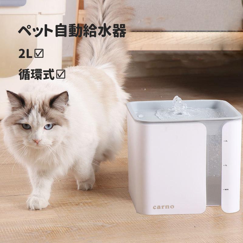 ペット給水器 猫 水 お得なキャンペーンを実施中 返品送料無料 2L大容量 循環式 水飲み器 犬 静音 活性炭フィルター1個入 三重濾過 中小型犬