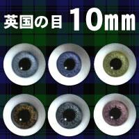 送料込み 返品交換不可 贈答品 ドールアイ 10mm 英国の目