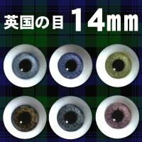 ドールアイ 英国の目 14mm  【smtb-f】
