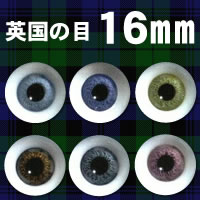 ドールアイ 英国の目 16mm