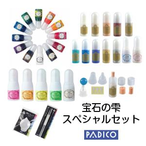 UVレジン着色剤 宝石の雫 スペシャルセット【PADICO】【レジン】【まとめ買い】