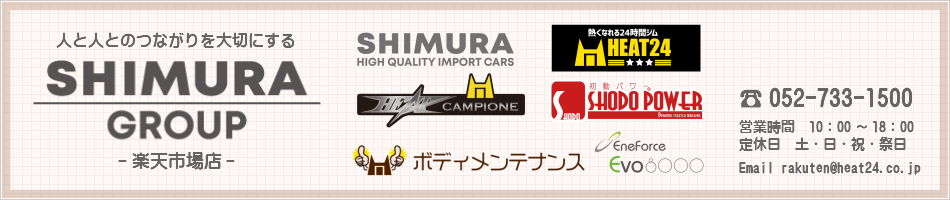 有限会社シムラ:ボディメンテナンスのお店