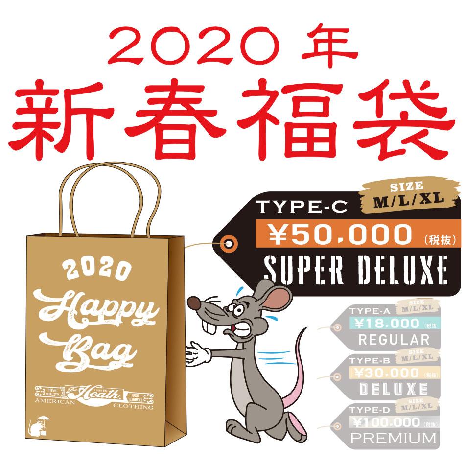 【2020福袋】【送料無料】メンズ福袋 7点入り アメカジ福袋 HEATH. ヒース BLUEPORT ブルーポート 横浜 大人