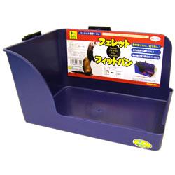 フェレットフィットパン/トイレ容器 衛生用品 長方形 フェレット用 ふぇれっと 三晃商会 SANKO
