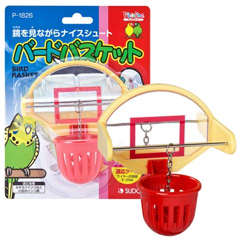 日曜日も14時まで出荷中 おもちゃ 訳あり品送料無料 固定 即納最大半額 鏡 小鳥 インコ バードバスケット ピッコリーノ SUDO