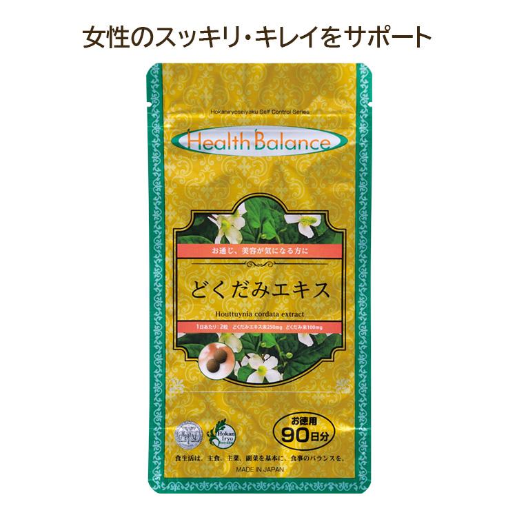 日本古来の民間伝承ハーブ 多くの働きからジュウヤクといわれています 体内の老廃物をきれいにしてくれます どくだみエキス 約90日分 HLS_DU 十薬 ハーブ フラボノイド カフェインゼロ 妊婦 美容 期間限定送料無料 デトックス マタニティ アンチエイジング チープ 便秘 ノンカフェイン むくみ