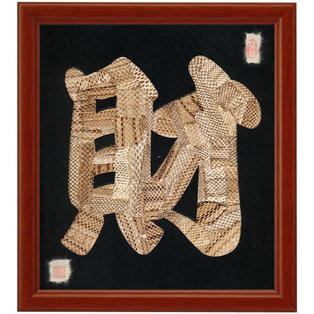【送料無料】幸運を呼ぶヘビの抜け皮を大盤振舞で切り貼りして作りました!!! 色紙サイズの額装仕立て開運蛇文字『財』 当店オリジナルデザインのスペシャルアイテムです!!!