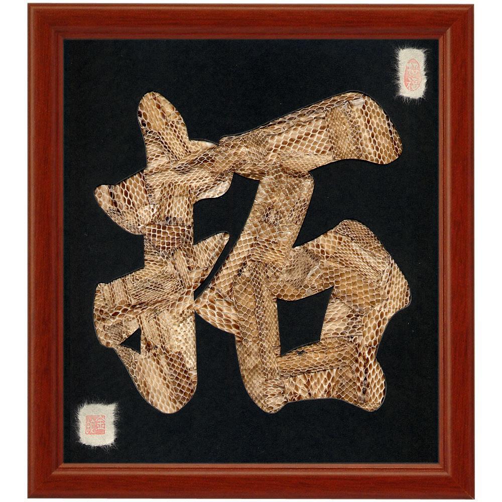 【送料無料】幸運を呼ぶヘビの抜け皮を大盤振舞で切り貼りして作りました!!! 色紙サイズの額装仕立て開運蛇文字『拓』 当店オリジナルデザインのスペシャルアイテムです!!!