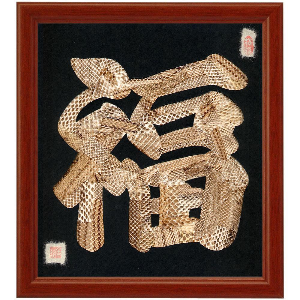 【送料無料】幸運を呼ぶヘビの抜け皮を大盤振舞で切り貼りして作りました!!! 色紙サイズの額装仕立て開運蛇文字『福』 当店オリジナルデザインのスペシャルアイテムです!!!, イコマシ:b1343d75 --- sunward.msk.ru