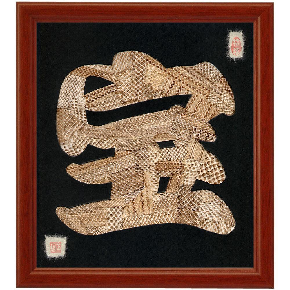 【送料無料】幸運を呼ぶヘビの抜け皮を大盤振舞で切り貼りして作りました!!! 色紙サイズの額装仕立て開運蛇文字『宝』 当店オリジナルデザインのスペシャルアイテムです!!!