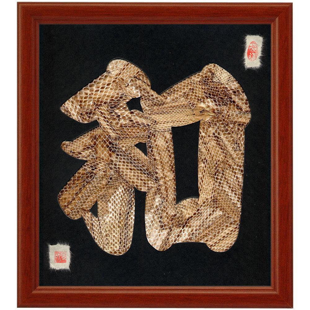 【送料無料】幸運を呼ぶヘビの抜け皮を大盤振舞で切り貼りして作りました!!! 色紙サイズの額装仕立て開運蛇文字『和』 当店オリジナルデザインのスペシャルアイテムです!!!