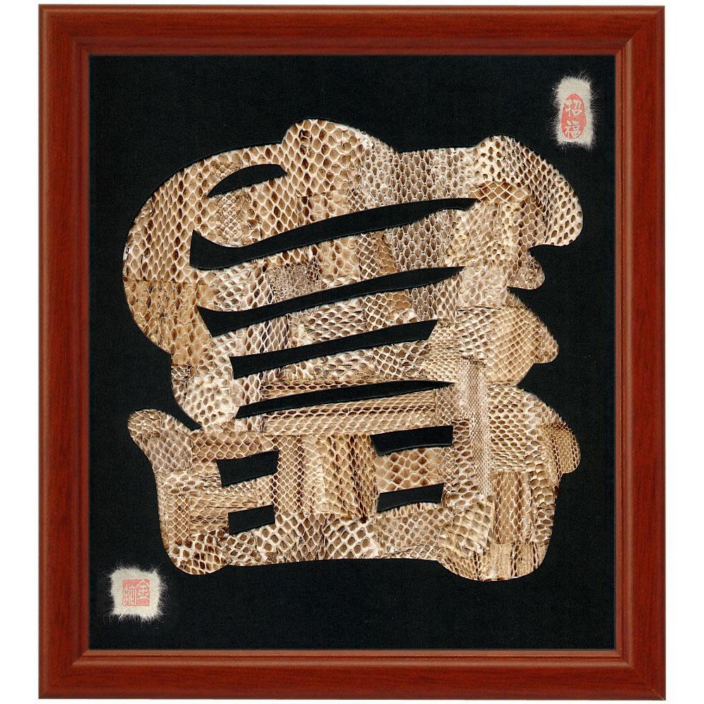 【送料無料】幸運を呼ぶヘビの抜け皮を大盤振舞で切り貼りして作りました!!! 色紙サイズの額装仕立て開運蛇文字『富』 当店オリジナルデザインのスペシャルアイテムです!!!