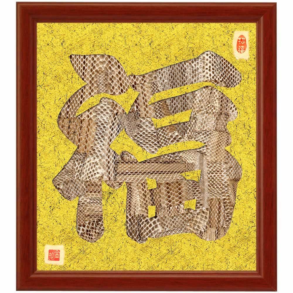 【送料無料】幸運を呼ぶヘビの抜け皮を大盤振舞で切り貼りして作りました!!! 色紙サイズの額装仕立て開運蛇文字『福』(ゴールド版) 当店オリジナルデザインのスペシャルアイテムです!!!, ミセスリビング:a5c115e9 --- sunward.msk.ru