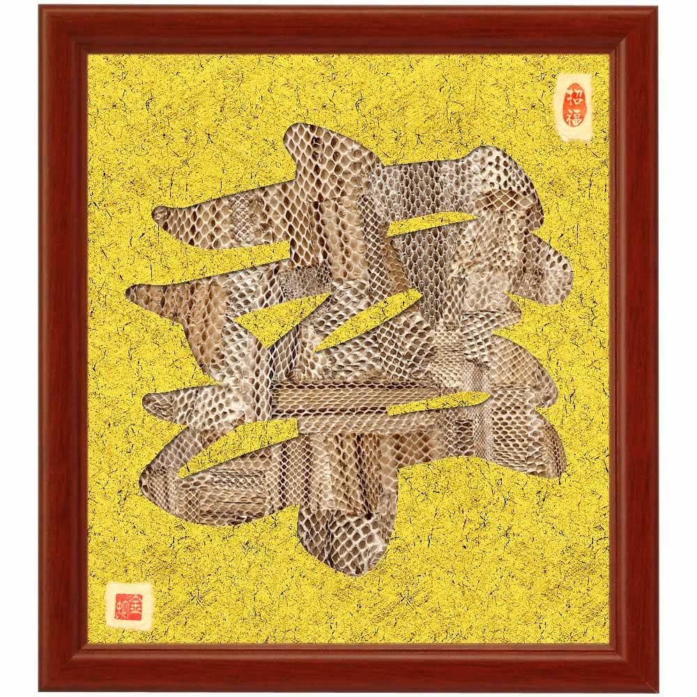 【送料無料】幸運を呼ぶヘビの抜け皮を大盤振舞で切り貼りして作りました!!! 色紙サイズの額装仕立て開運蛇文字『幸』(ゴールド版) 当店オリジナルデザインのスペシャルアイテムです!!!, 水府村:e97a7727 --- sunward.msk.ru