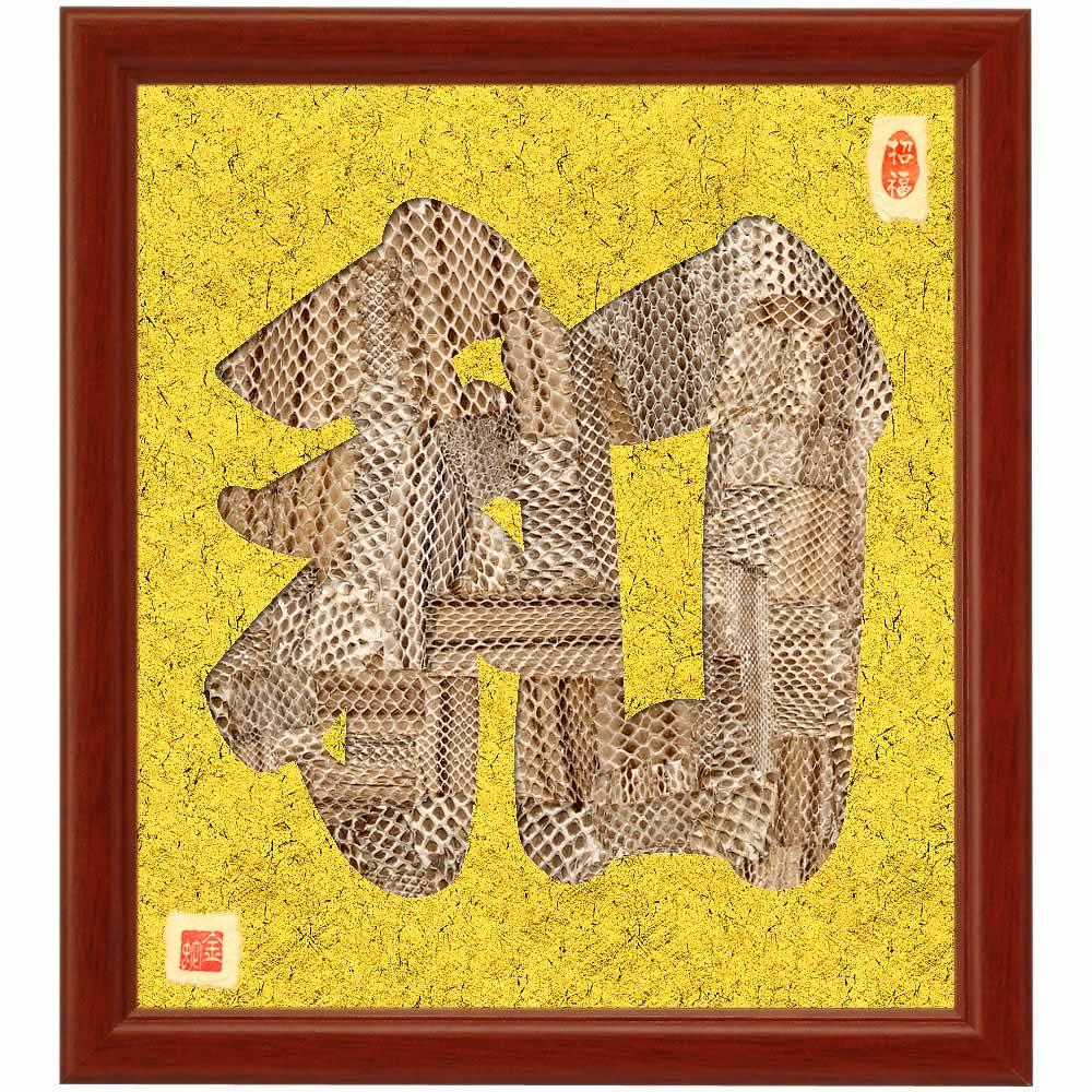 【送料無料】幸運を呼ぶヘビの抜け皮を大盤振舞で切り貼りして作りました!!! 色紙サイズの額装仕立て開運蛇文字『和』(ゴールド版) 当店オリジナルデザインのスペシャルアイテムです!!!