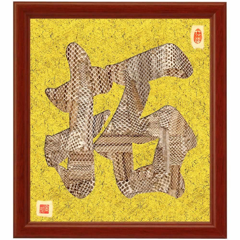 【送料無料】幸運を呼ぶヘビの抜け皮を大盤振舞で切り貼りして作りました!!! 色紙サイズの額装仕立て開運蛇文字『拓』(ゴールド版) 当店オリジナルデザインのスペシャルアイテムです!!!, Craft Mart:807623d8 --- sunward.msk.ru