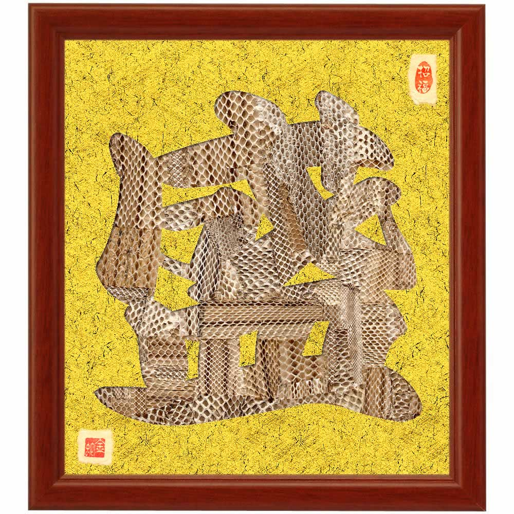 【送料無料】幸運を呼ぶヘビの抜け皮を大盤振舞で切り貼りして作りました!!! 色紙サイズの額装仕立て開運蛇文字『盛』(ゴールド版) 当店オリジナルデザインのスペシャルアイテムです!!!