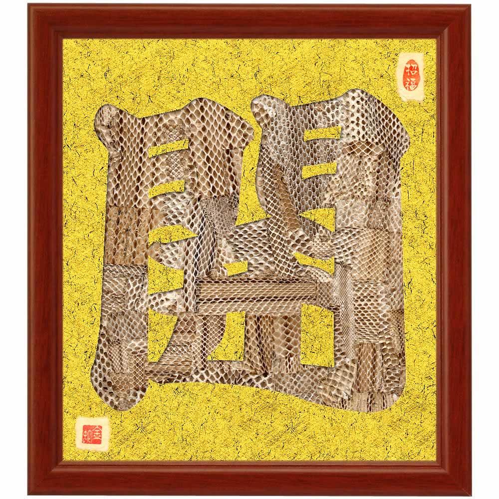 【送料無料】幸運を呼ぶヘビの抜け皮を大盤振舞で切り貼りして作りました!!! 色紙サイズの額装仕立て開運蛇文字『開』(ゴールド版) 当店オリジナルデザインのスペシャルアイテムです!!!