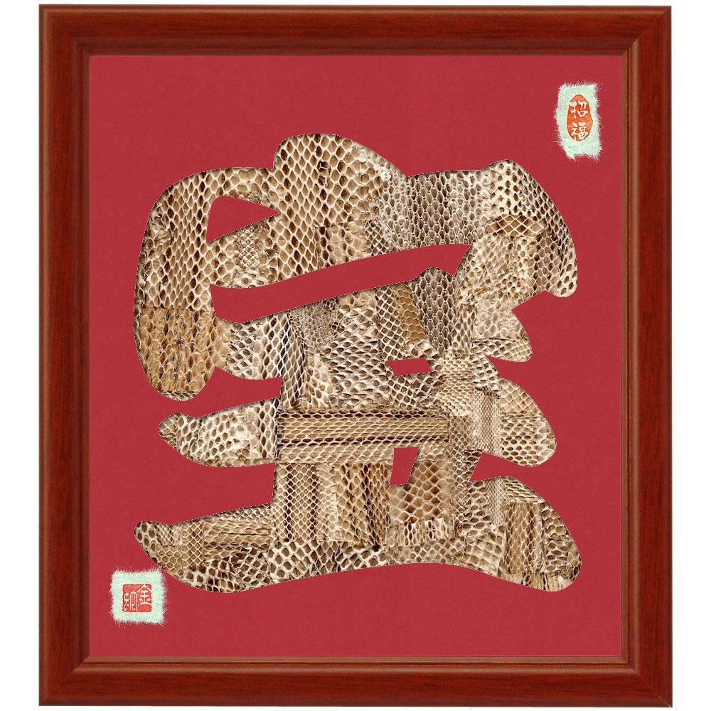 【送料無料】幸運を呼ぶヘビの抜け皮を大盤振舞で切り貼りして作りました!!! 色紙サイズの額装仕立て開運蛇文字『宝』(ワインレッド版) 当店オリジナルデザインのスペシャルアイテムです!!!, かぐれ:4556c338 --- sunward.msk.ru