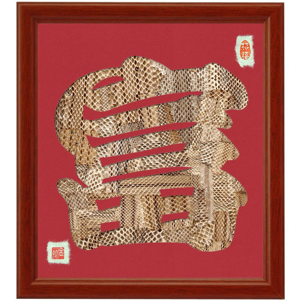 【送料無料】幸運を呼ぶヘビの抜け皮を大盤振舞で切り貼りして作りました!!! 色紙サイズの額装仕立て開運蛇文字『富』(ワインレッド版) 当店オリジナルデザインのスペシャルアイテムです!!!
