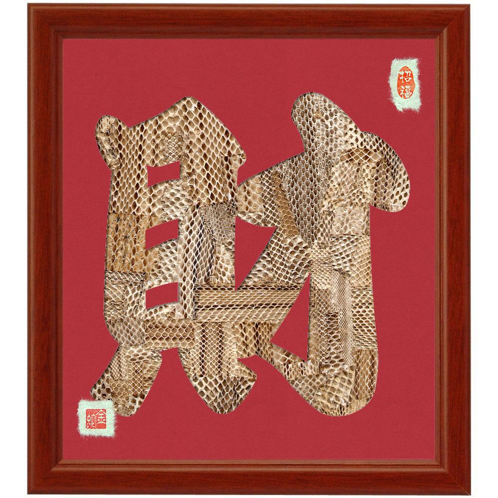 【送料無料】幸運を呼ぶヘビの抜け皮を大盤振舞で切り貼りして作りました!!! 色紙サイズの額装仕立て開運蛇文字『財』(ワインレッド版) 当店オリジナルデザインのスペシャルアイテムです!!!