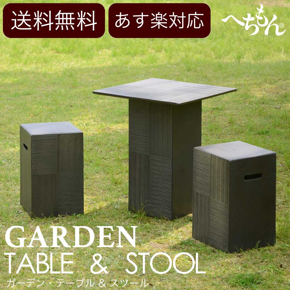 【送料無料】【信楽焼】へちもん セピア ガーデンテーブル&スツール 3点セット