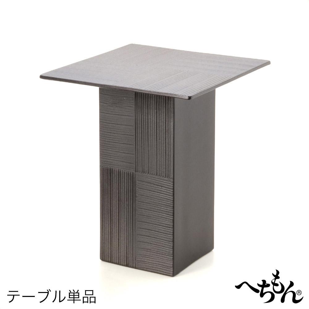 【送料無料】【信楽焼】へちもん セピア テーブル (単品)