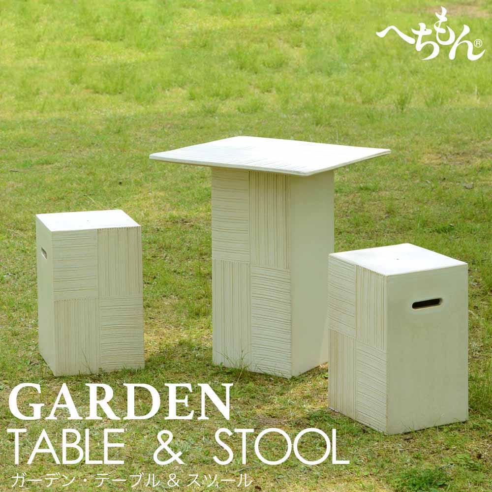 【送料無料】【信楽焼】へちもん オフホワイト ガーデンテーブル&スツール 3点セット