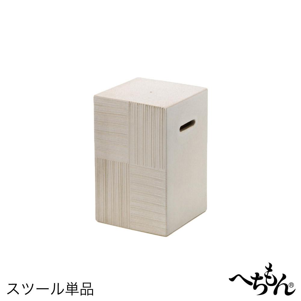 【送料無料】【信楽焼】へちもん オフホワイト スツール (単品)