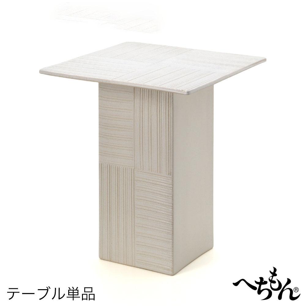 【送料無料】【信楽焼】へちもん オフホワイト テーブル (単品)