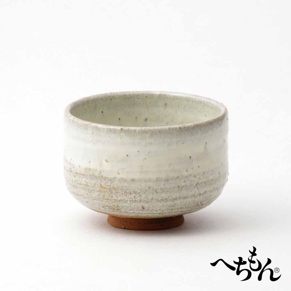 【送料無料】【信楽焼】へちもん 白窯茶碗 半筒