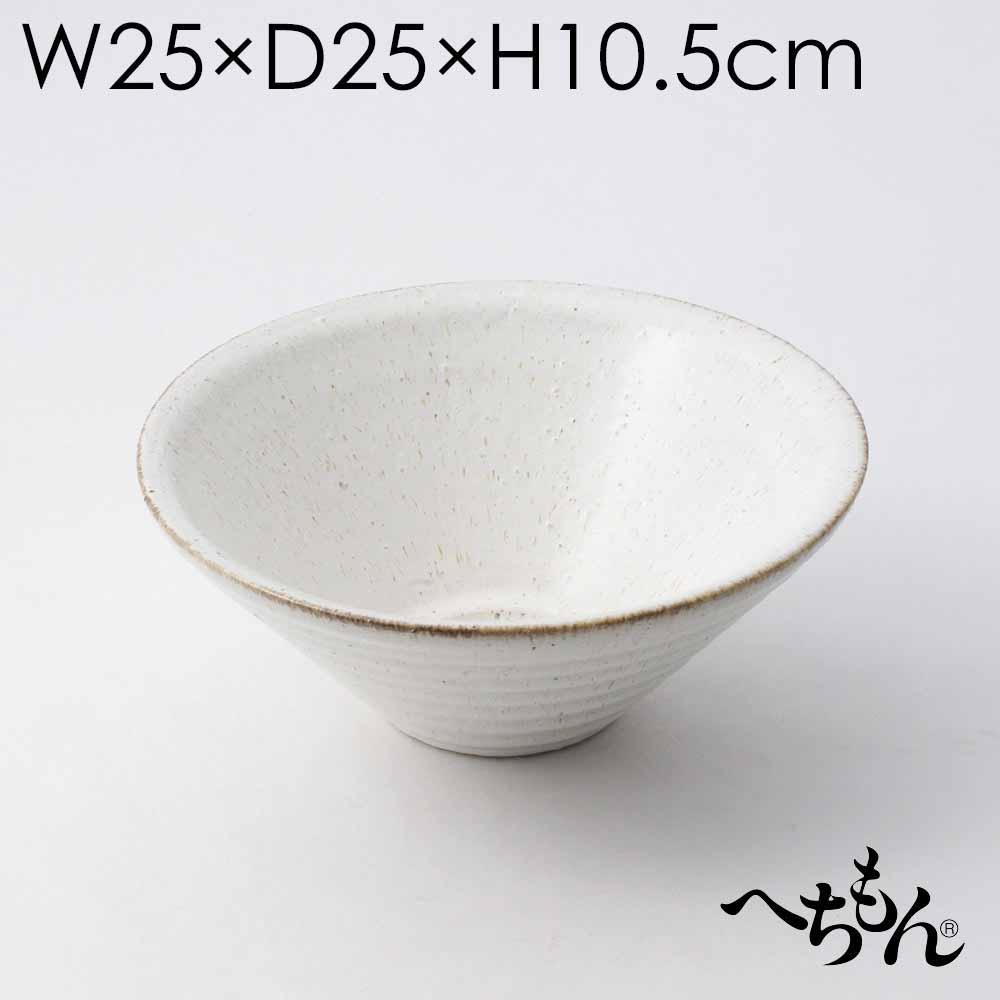【送料無料】【信楽焼】へちもん 御影白 すり鉢手洗い鉢SS