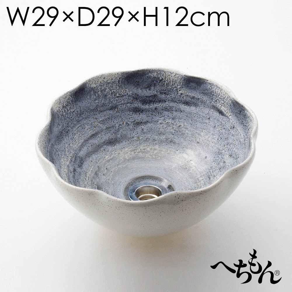 【送料無料】【信楽焼】へちもん 藍がさね 輪花手洗い鉢