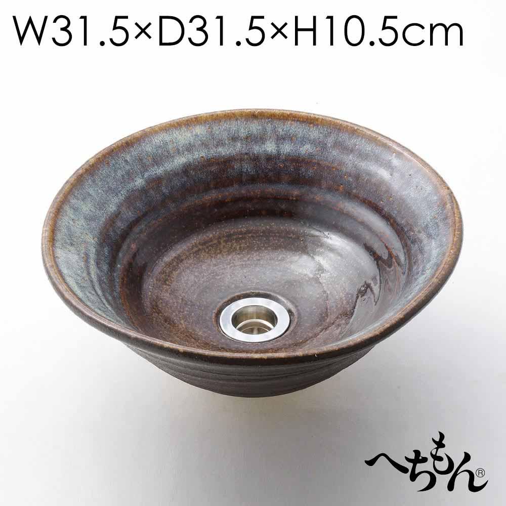 【送料無料】【信楽焼】へちもん 五月雨 そり型手洗い鉢