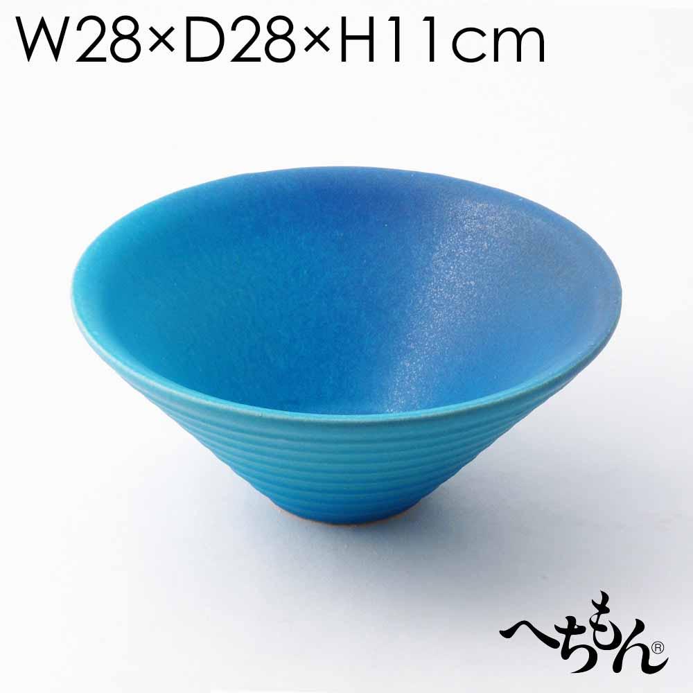 【送料無料】【信楽焼】へちもん 晴嵐 すり鉢手洗い鉢S