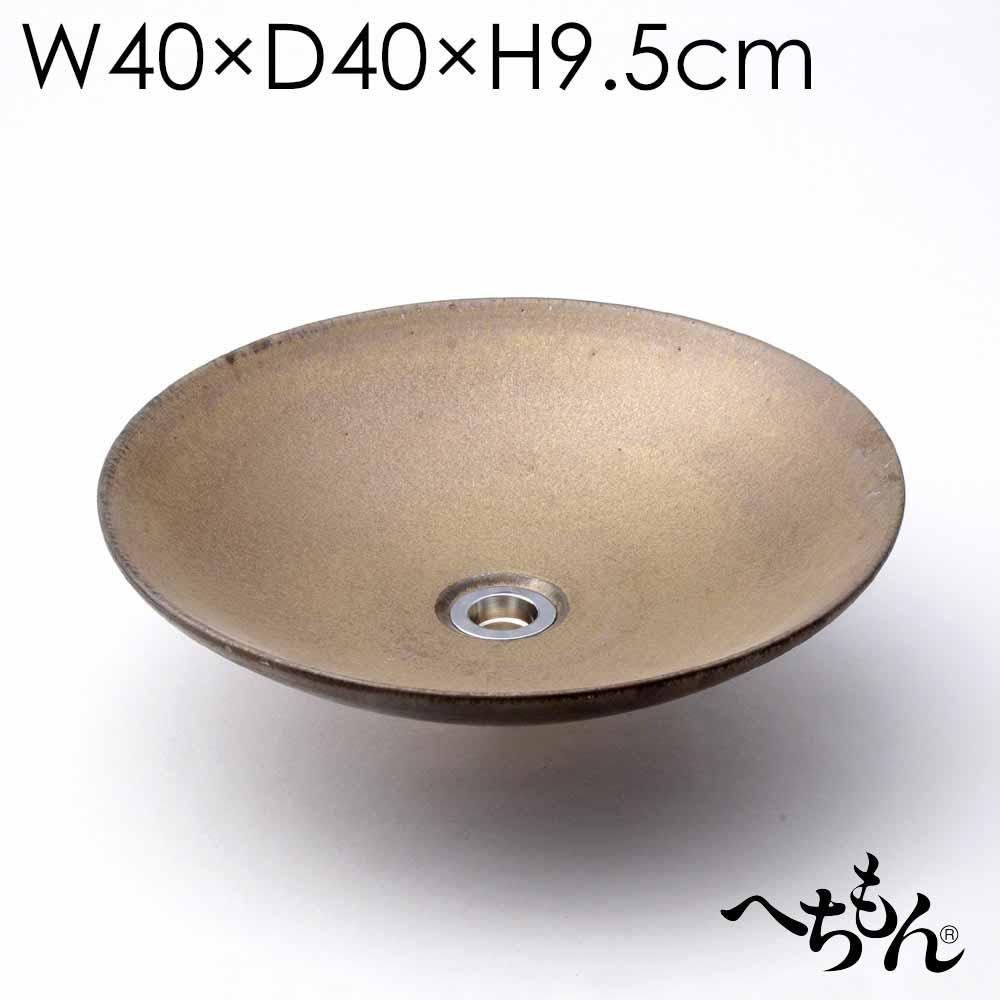 【送料無料】【信楽焼】へちもん 金彩窯変 平型手洗い鉢