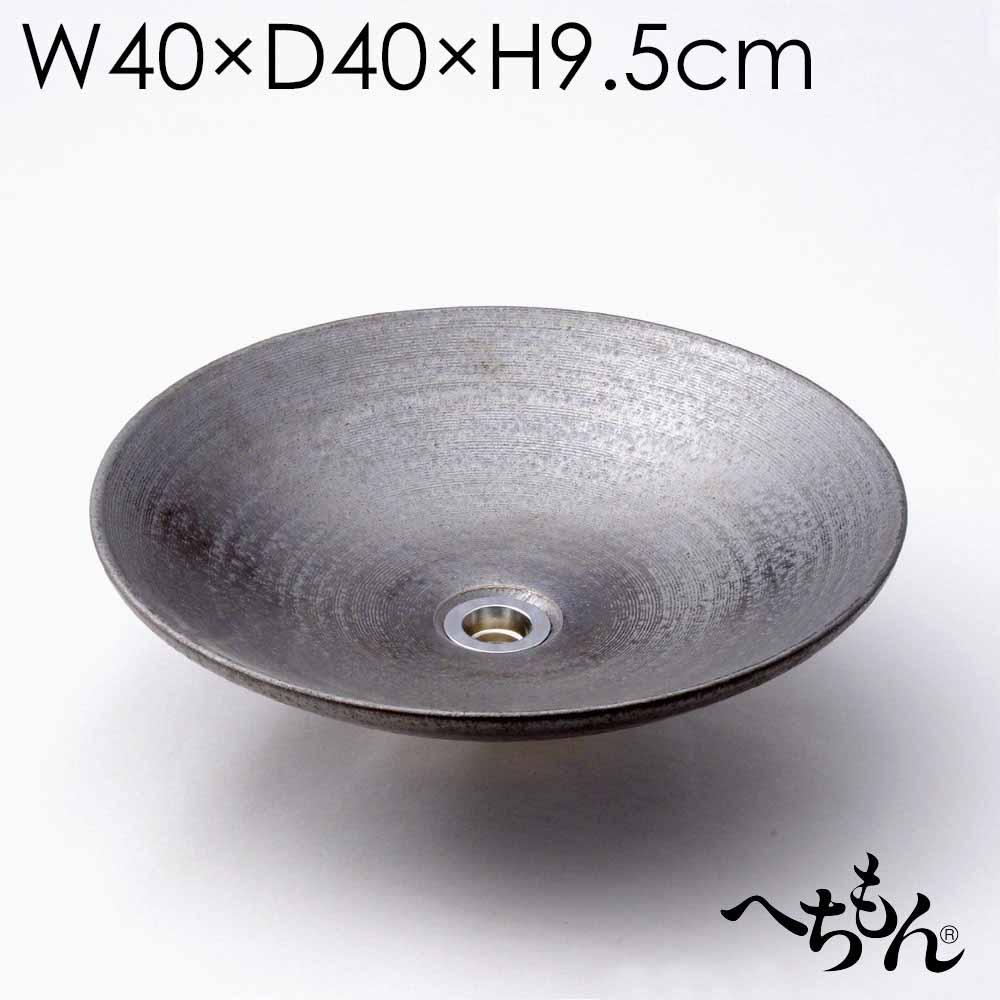 【送料無料】【信楽焼】へちもん いぶし窯変 平型手洗い鉢