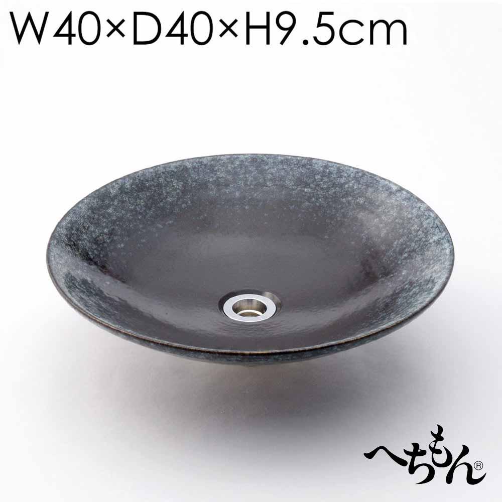 【送料無料】【信楽焼】へちもん 萩天目 平型手洗い鉢