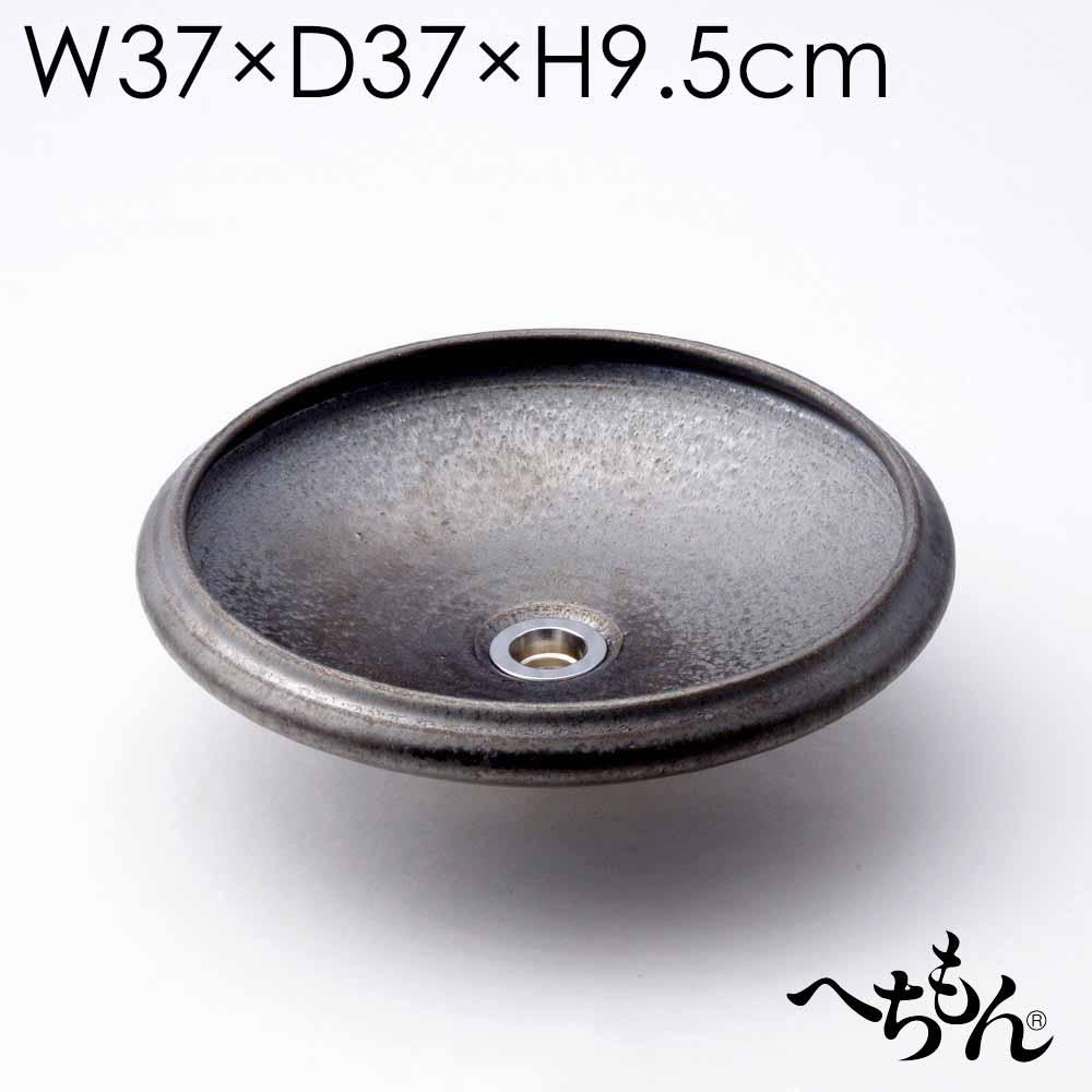 【送料無料】【信楽焼】へちもん いぶし窯変 内反手洗い鉢