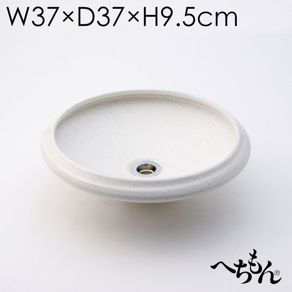 【送料無料】【信楽焼】へちもん 御影白 内反手洗い鉢