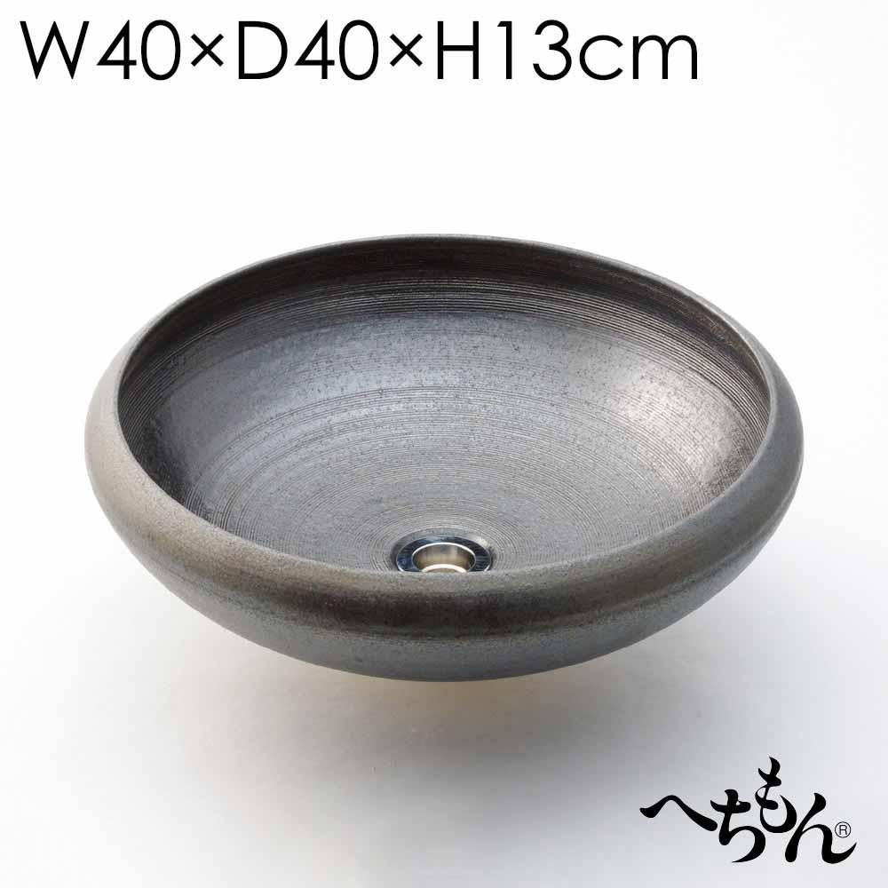 【送料無料】【信楽焼】へちもん いぶし窯変 托鉢手洗い鉢