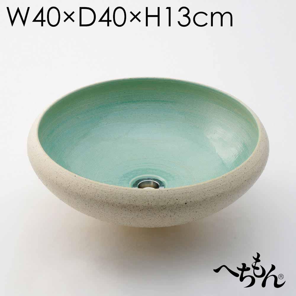 【送料無料】【信楽焼】へちもん 白あさぎ 托鉢手洗い鉢