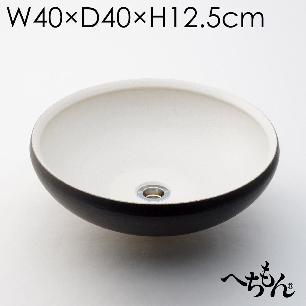 【送料無料】【信楽焼】へちもん 黒妙 リブ手洗い鉢