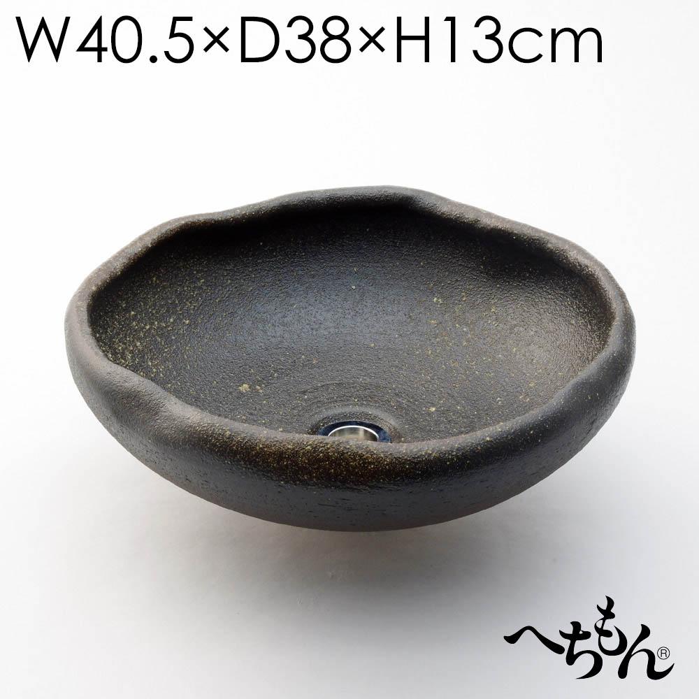 【送料無料】【信楽焼】へちもん 灰掛 たわみ手洗い鉢