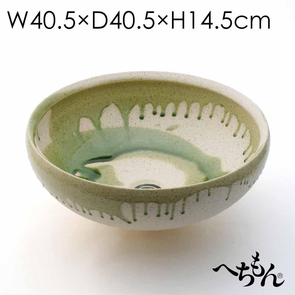 【送料無料】【信楽焼】へちもん ビードロ流し リブ手洗い鉢