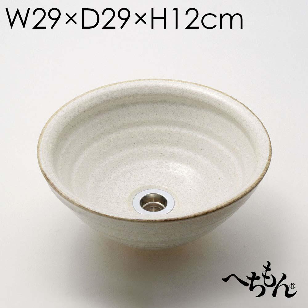 【送料無料】【信楽焼】へちもん チタン窯変 太リブ手洗い鉢