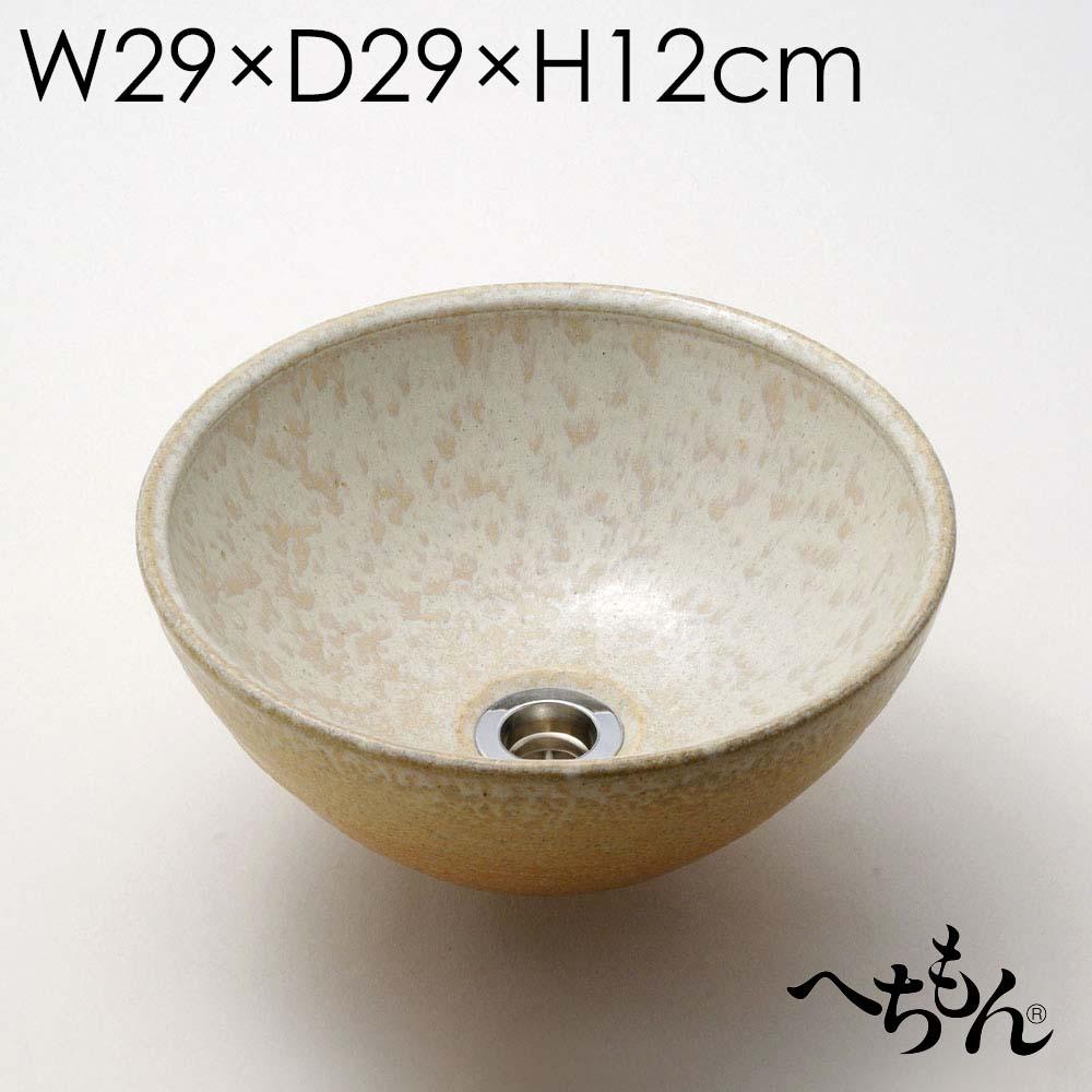 【送料無料】【信楽焼】へちもん 白斑窯変 細リブ手洗い鉢